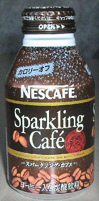 ネスカフェ【スパークリング・カフェ】
