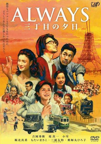 映画【ALWAYS 三丁目の夕日】