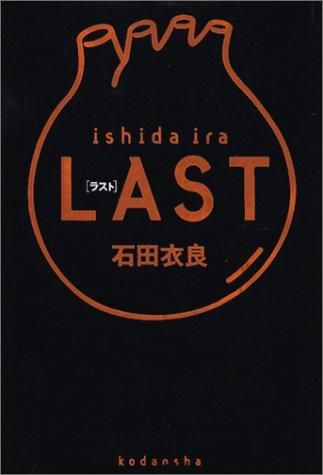 石田衣良【LAST】