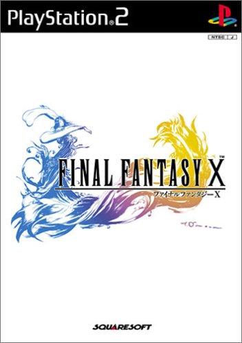 PS2【ファイナルファンタジーX】パッケージ
