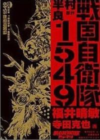 福井晴敏【戦国自衛隊1549】