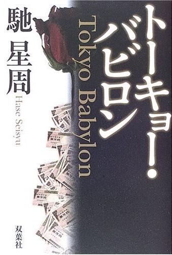 馳星周【トーキョー・バビロン】
