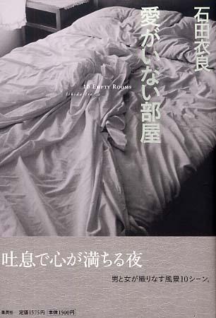 石田衣良【愛がいない部屋】