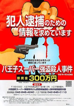 八王子スーパー強盗殺人事件のポスター
