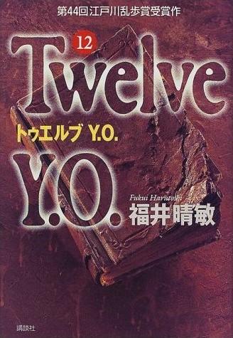 福井晴敏【Twelve Y.O.】