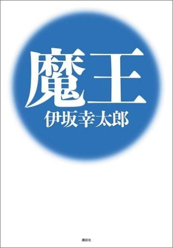 伊坂幸太郎【魔王】