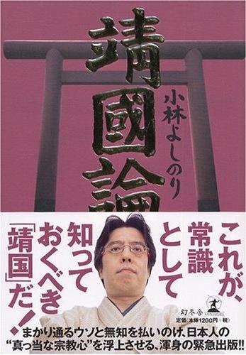 小林よしのり-新ゴーマニズム宣言SPECIAL【靖國論】