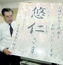 秋篠宮さまが通われた学習院大の地元目白に張り出すため、発表後すぐに印刷された「悠仁さま」のお名前を伝えるポスター=12日午後、東京都豊島区で
