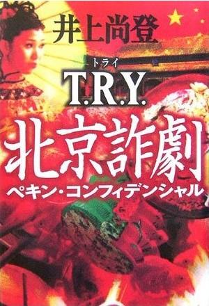 井上尚登【T.R.Y. 北京詐劇】