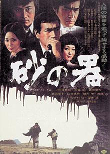 映画【砂の器】。1974年公開。日本映画史の金字塔と言われる。