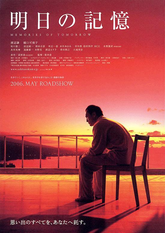 映画【明日の記憶】