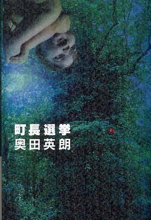 奥田英朗【町長選挙】