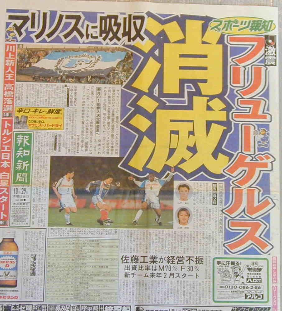 1998年10月29日スポーツ報知