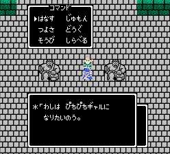転職といえばダーマの神殿(FC『ドラゴンクエスト3』)