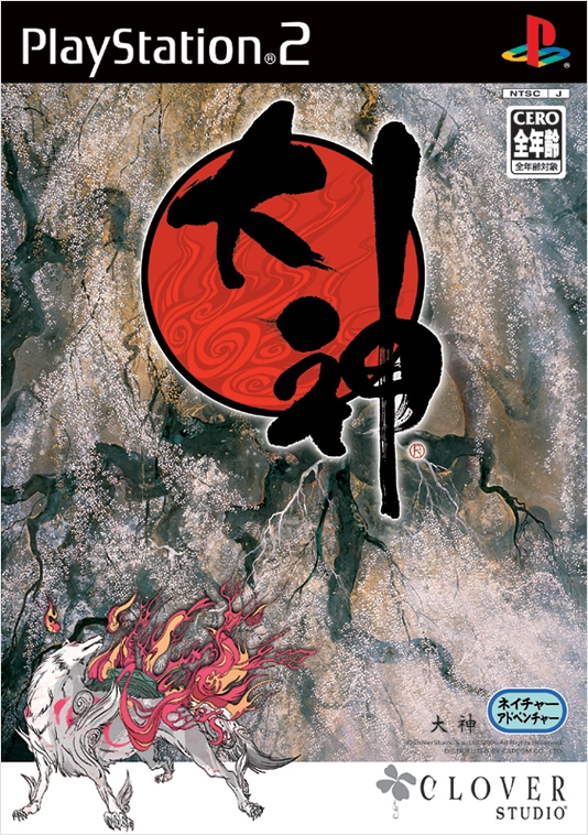 PS2【大神(OKAMI)】