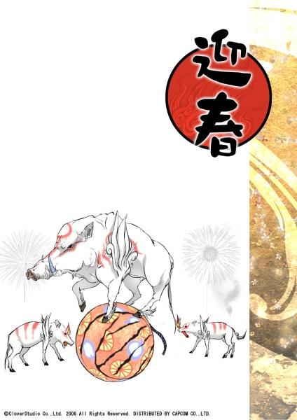 十二支の亥を模したキャラクター:輝玉(てるたま)