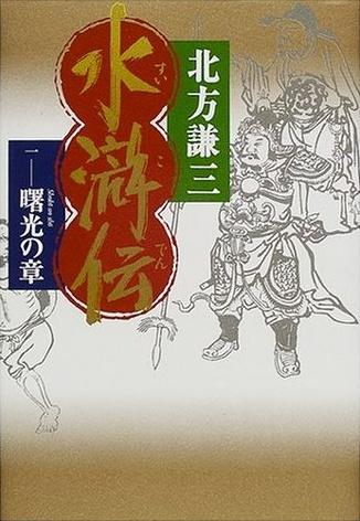 北方謙三【水滸伝】1巻