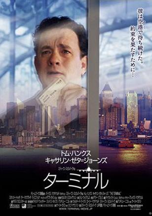 映画【ターミナル】