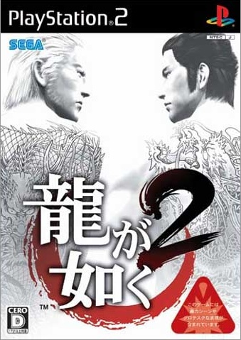 PS2【龍が如く2】