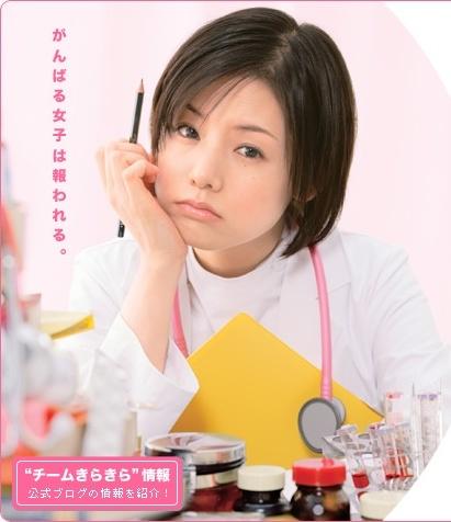 TBSドラマ【きらきら研修医】