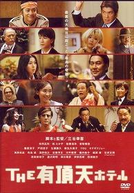 映画【THE 有頂天ホテル】