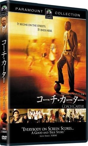 映画【コーチ・カーター】