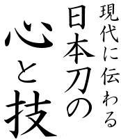 現代に伝わる日本刀の心と技