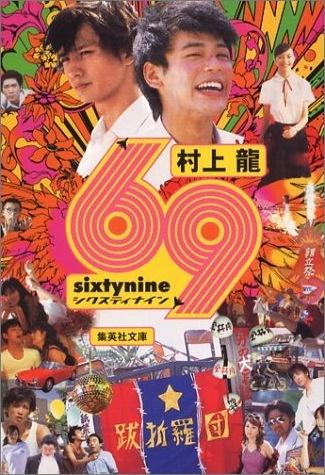 村上龍【69 sixty nine】