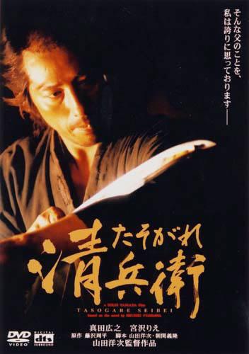映画【たそがれ清兵衛】