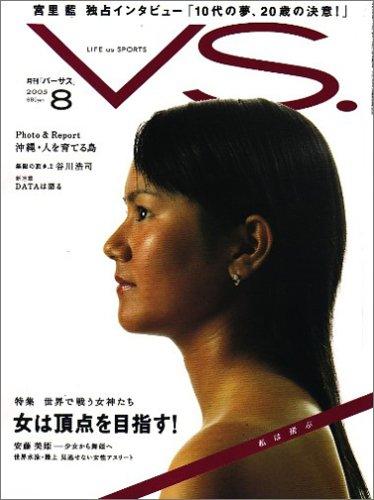 休刊になったバーサス(2005年8月号)