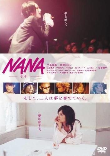 映画【NANA】