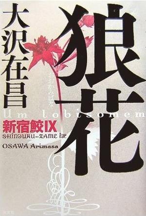 大沢在昌【狼花 新宿鮫IX】