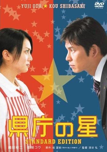 映画【県庁の星】