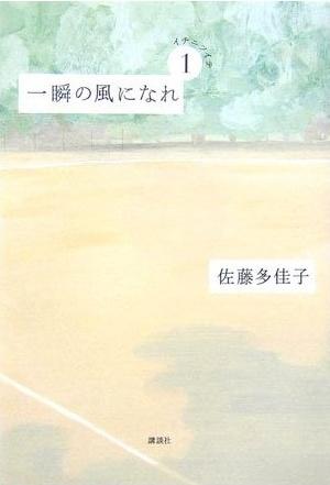 佐藤多佳子【一瞬の風になれ】