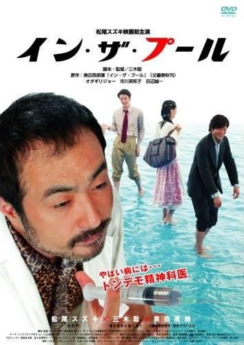 映画【イン・ザ・プール】