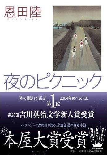 恩田陸【夜のピクニック】