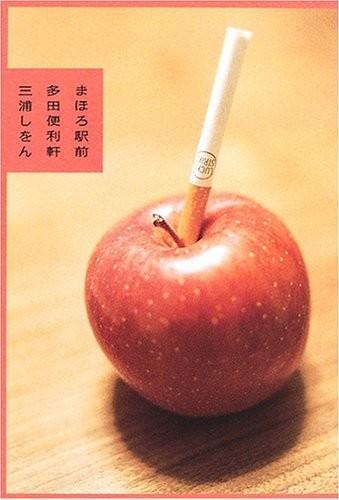 三浦しをん【まほろ駅前多田便利軒】