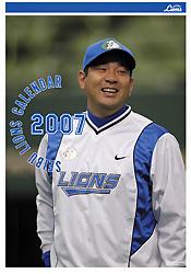 西武ライオンズ2007年カレンダー