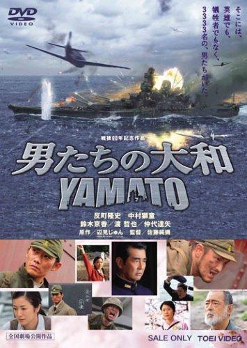 映画【男たちの大和/YAMATO】