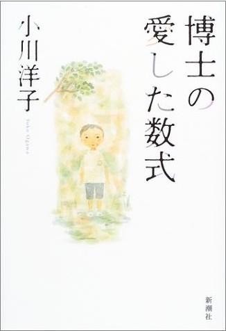 小川洋子【博士の愛した数式】