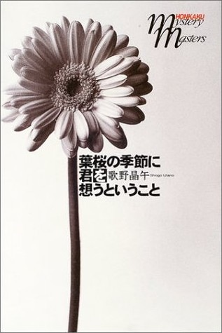歌野晶午【葉桜の季節に君を想うということ】