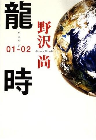 野沢尚【龍時 01-02】