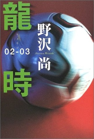 野沢尚【龍時 02-03】