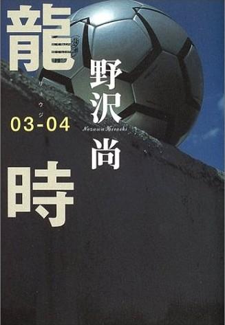 野沢尚【龍時 03-04】