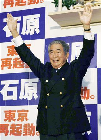 東京都知事選で3選を果たし、選挙事務所で万歳する石原慎太郎氏