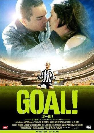 映画【GOAL!】