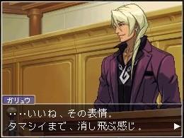 ライバルの検事:我流響也
