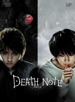 映画【DEATH NOTE デスノート 前編】