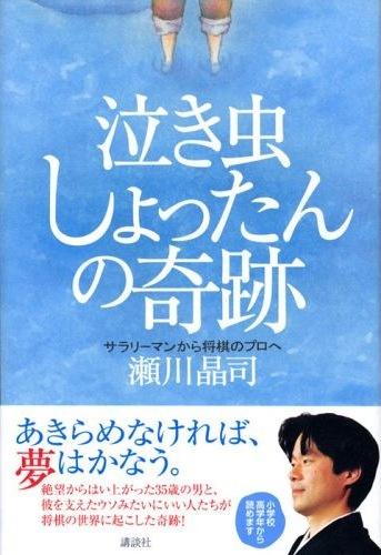 瀬川晶司【泣き虫しょったんの奇跡】