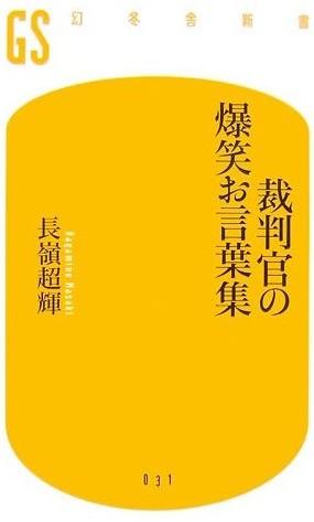 長嶺超輝【裁判官の爆笑お言葉集】